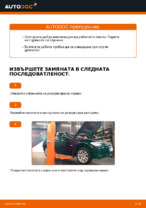 Как се заменя горивният филтър на BMW 3 (E90)