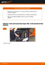 Opel Astra g f48 φροντιστήριο επισκευής και εγχειριδιο