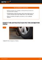 Πότε πρέπει να αλλάξει Ακρα ζαμφορ AUDI A6 (4F2, C6): εγχειριδιο pdf