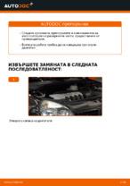 Обновяване Въздушен филтър RENAULT CLIO II (BB0/1/2_, CB0/1/2_): безплатни онлайн инструкции