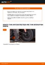 Αλλαγή Ακρα ζαμφορ πίσω αριστερά RENAULT CLIO: online εγχειριδιο
