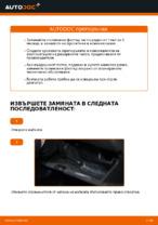 Наръчник PDF за поддръжка на X-TRAIL