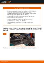 Πώς αλλαγη και ρυθμιζω Δισκόπλακα VW PASSAT: οδηγός pdf