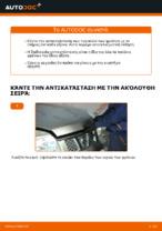 Μάθετε πώς να διορθώσετε το πρόβλημα του Τακάκια Φρένων NISSAN