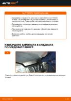Монтаж на Комплект спирачни дискове NISSAN X-TRAIL (T30) - ръководство стъпка по стъпка