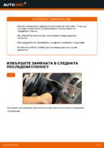 Смяна на Задна чистачка на VW TOURAN: безплатен pdf
