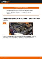 Πώς αντικαθιστούμε μπουζί σε OPEL ASTRA G (T98, F08, F48)