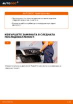 AUDI A4 ръководство за отстраняване на неизправности