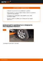 Смяна на Външен накрайник: pdf инструкция за TOYOTA RAV4
