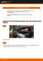 Πώς αντικαθιστούμε φίλτρο αέρα κινητήρα σε RENAULT SCENIC II (JM)