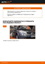 Обновяване Носач На Кола RENAULT SCÉNIC II (JM0/1_): безплатни онлайн инструкции