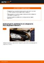 Смяна на Комплект накладки на VW GOLF: безплатен pdf