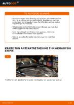 Αλλαγή Δισκόπλακα VW GOLF: εγχειριδιο χρησης