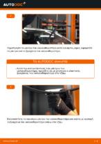 Πώς αντικαθιστούμε μπροστινά μάκτρα υαλοκαθαριστήρων σε Citroen Xsara Picasso