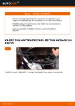 Πώς αντικαθιστούμε τα μπροστινά τακάκια των δισκόφρενων σε VW Touran 1T1 1T2