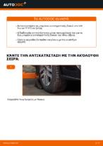 Πώς αντικαθιστούμε εμπρόσθιο μπαράκι αντιστρεπτικής δοκού σε VW Touran 1T1 1T2