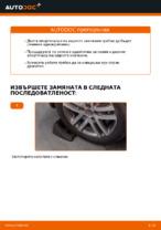 Как се сменя и регулират Амортисьор на VW TOURAN: pdf ръководство