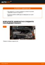 Как да заменим предния спирачния апарат на VOLKSWAGEN TOURAN I (1T3)