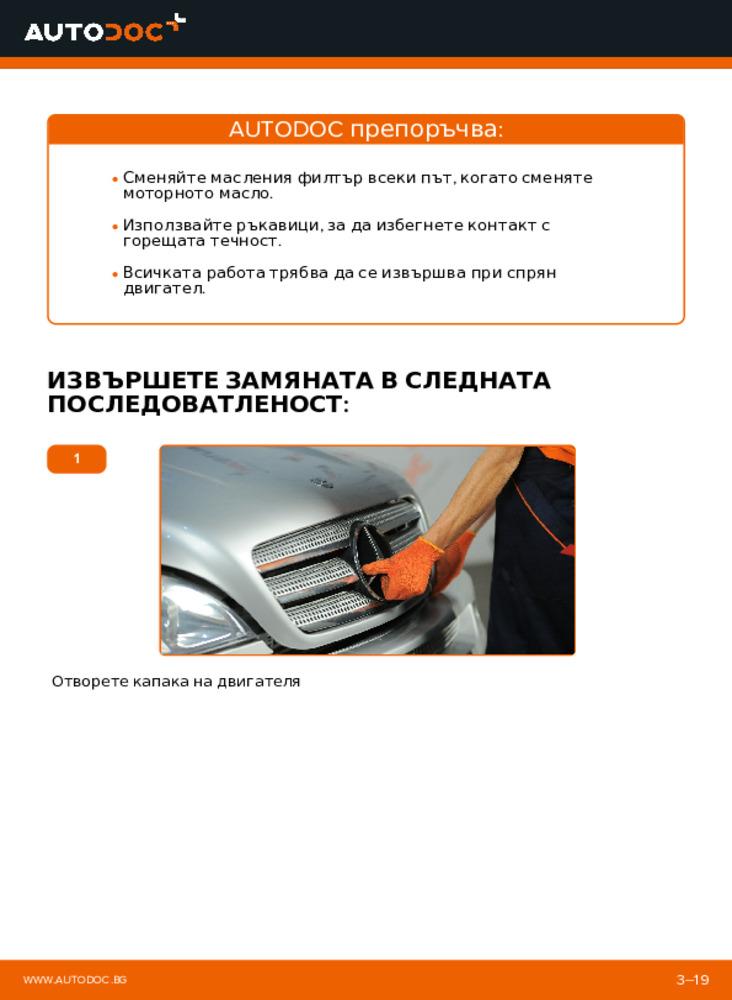 Как се извършва смяна на: Маслен филтър на ML 270 CDI 2.7 (163.113) ML W163