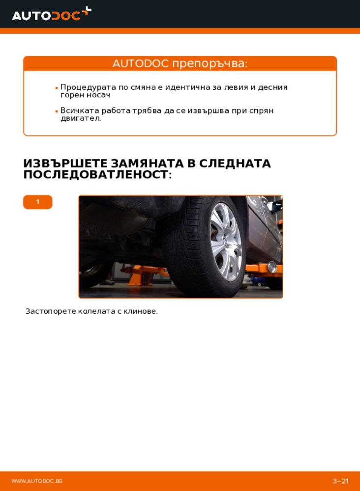 Как се извършва смяна на: Носач На Кола на 3.0 d BMW E53