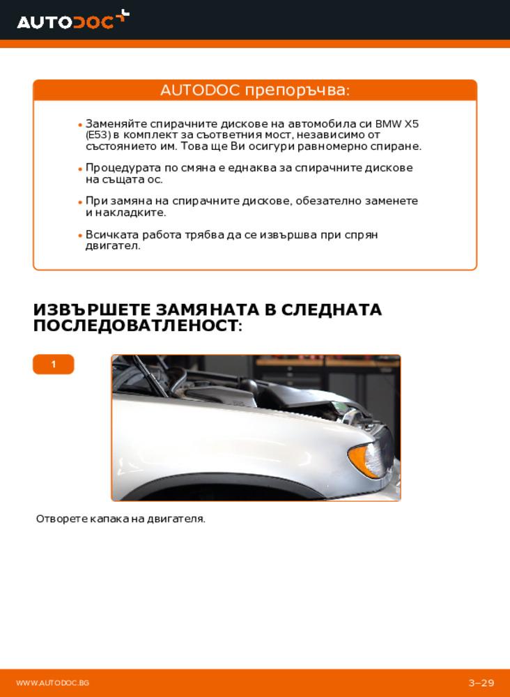 Как се извършва смяна на: Спирачен диск на 3.0 d BMW E53