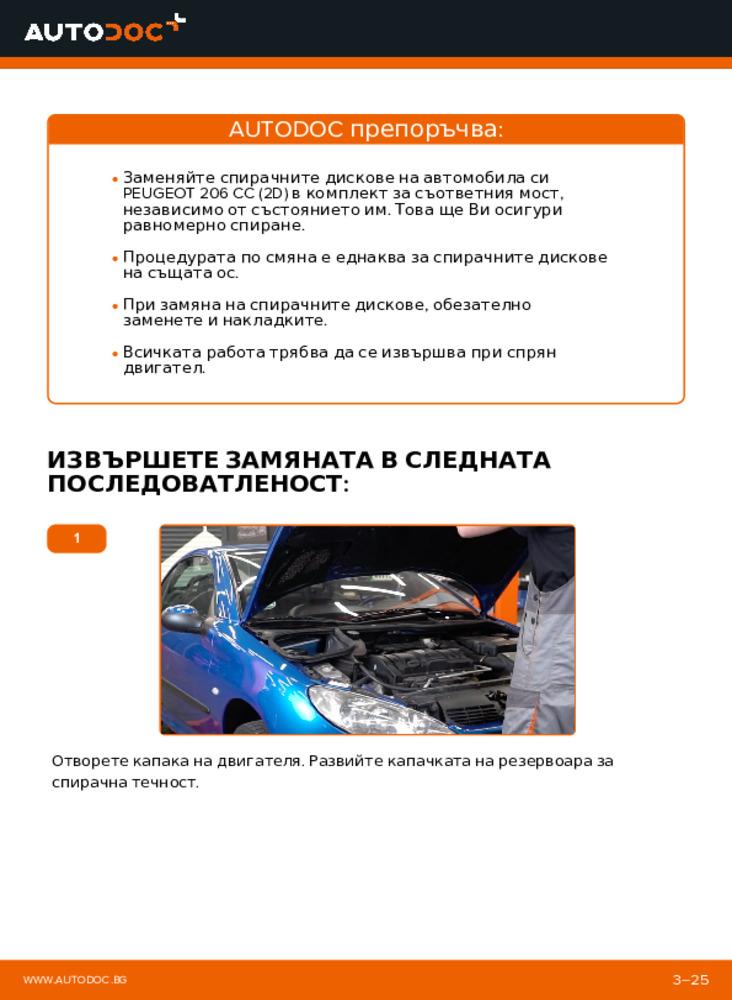 Как се извършва смяна на: Спирачен диск на 1.6 16V Peugeot 206 cc 2d