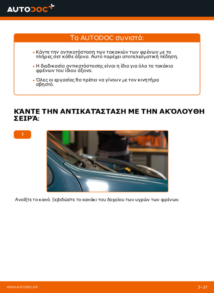 Πώς να πραγματοποιήσετε αντικατάσταση: Τακάκια Φρένων σε D 65 1.9 Renault Kangoo kc01
