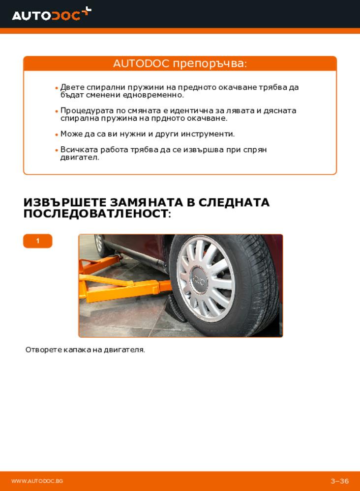 Как се извършва смяна на: Пружинно окачване на 1.9 TDI Audi A3 8l1