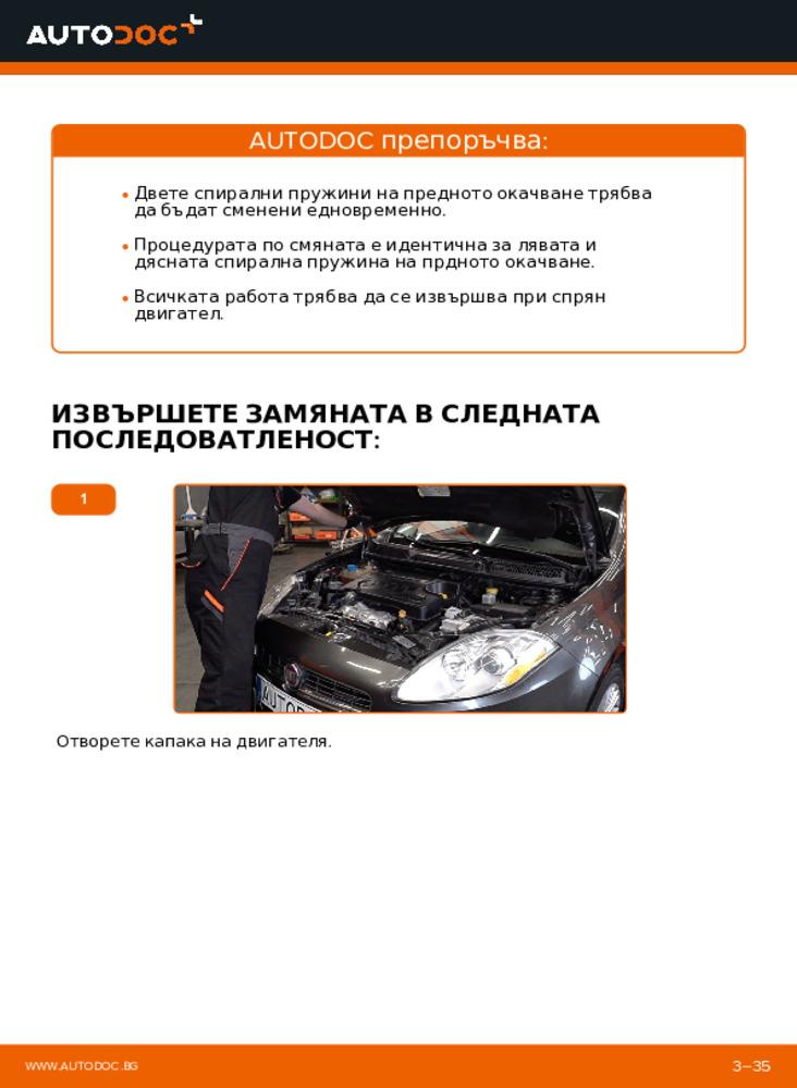 Как се извършва смяна на: Пружинно окачване на 1.9 D Multijet FIAT BRAVO II (198)