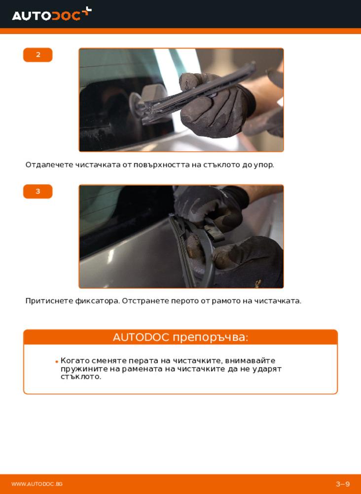 Как се извършва смяна на: Перо на чистачка на 1.9 dCi Renault Scenic 2