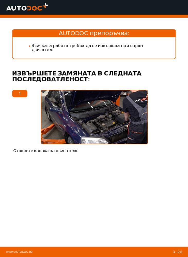 Как се извършва смяна на: Окачване на двигателя на 1.6 16V (F08, F48) Opel Astra g f48