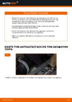 Πώς αλλαγη και ρυθμιζω Δισκόπλακα VW TOURAN: οδηγός pdf