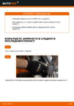 Как да смените предна биалетка на BMW E92