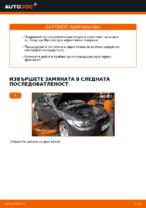 Как да заменим спитачните накладки на предните дискови спирачки BMW E92