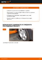 Как да смените кормилни накрайници на BMW E92
