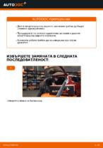 Стъпка по стъпка PDF урок за промяна Амортисьор на NISSAN LEAF