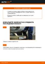 Как се заменя въздушният филтър на BMW E90