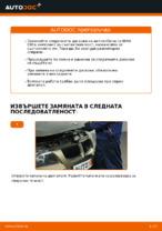 Как да смените задни спирачни дискове на BMW E90