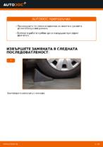 Самостоятелна смяна на ляво и дясно Носач На Кола на BMW - онлайн ръководства pdf