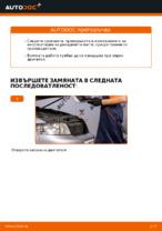 Препоръки от майстори за смяната на AUDI Audi A4 b6 2.0 Перо на чистачка