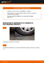 Как да смените кормилни накрайници на AUDI A4 B6