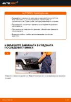 Как да смените предни спирачни дискове на AUDI A4 B6