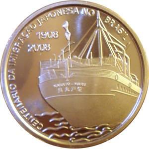 Coin V568 Moeda Brasil 2 Reais 2008 Centenário da Imigração Japonesa no Brasil (Japanese Immigration) Brazil obverse