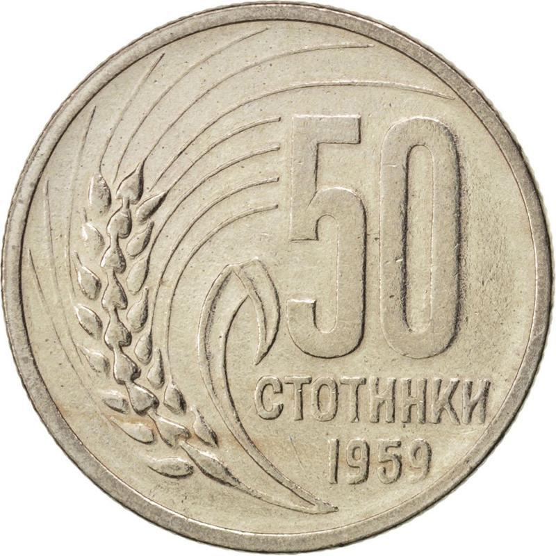Coin 50 Stotinki Bulgaria reverse