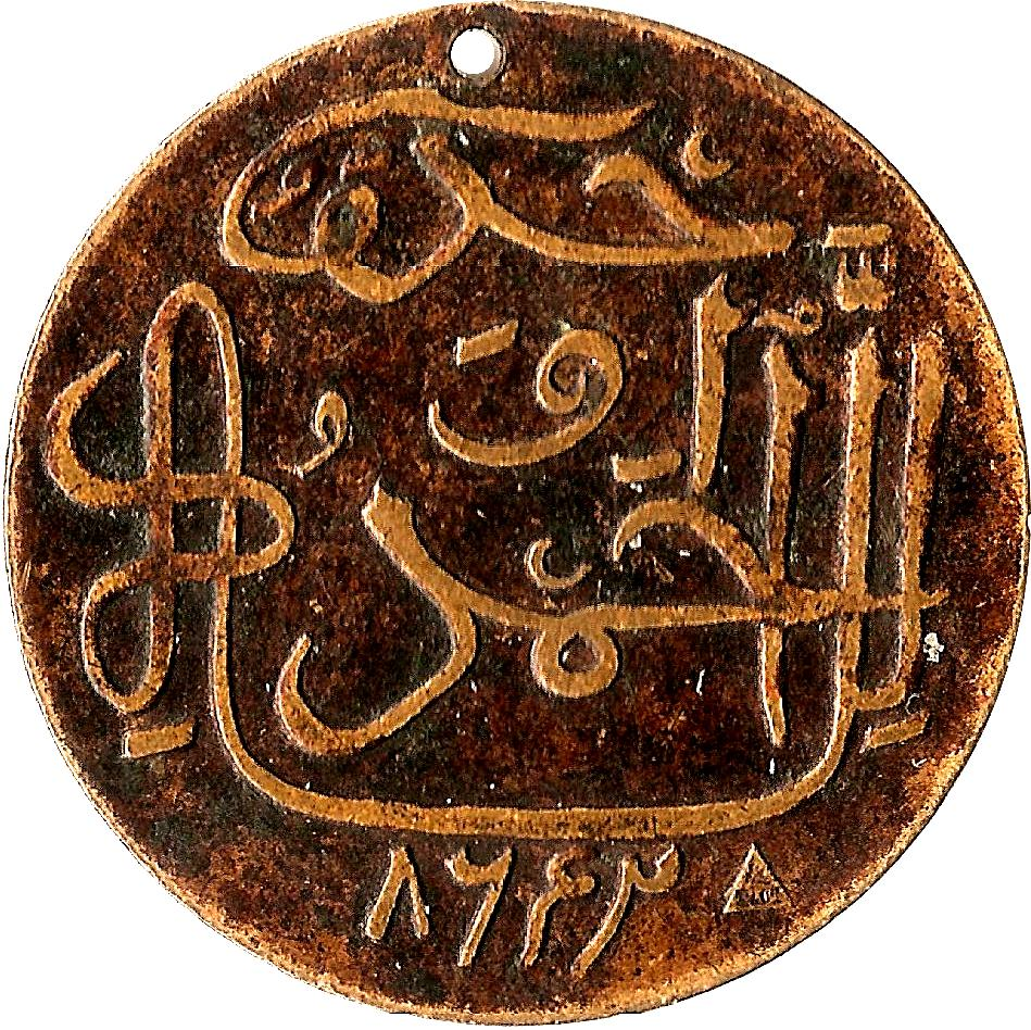 Coin Hamsa Islamic token Unknown country reverse