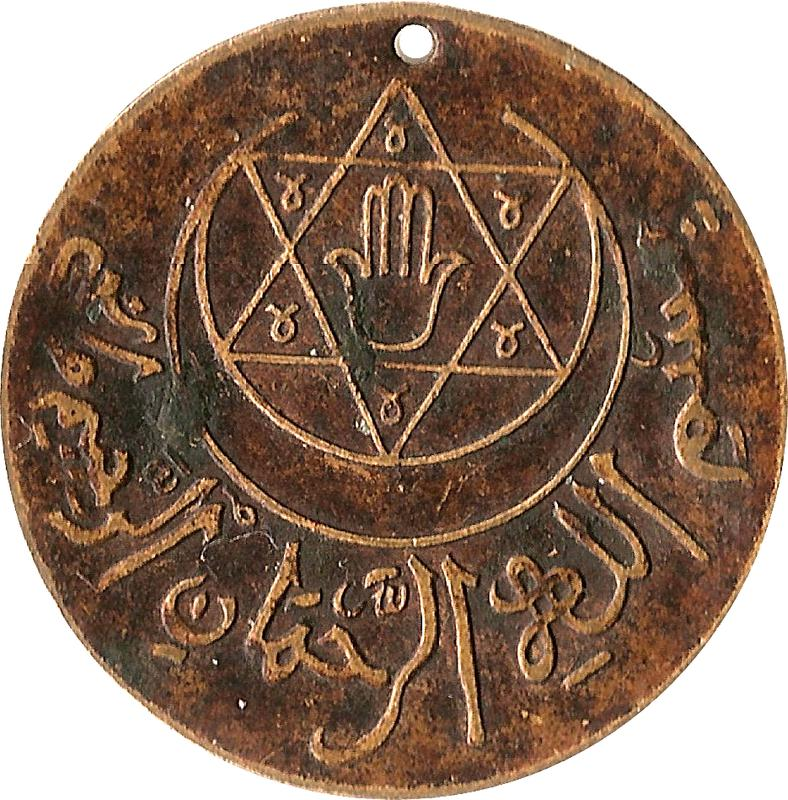 Coin Hamsa Islamic token Unknown country obverse