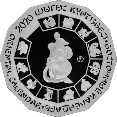 Coin 500 Tenge (Year of the Mouse; Silver) Kazakhstan reverse