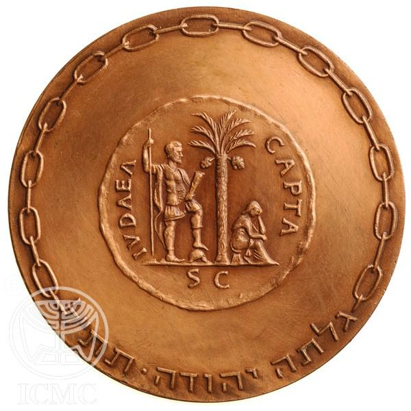 Coin State Medal - Liberation Israel reverse