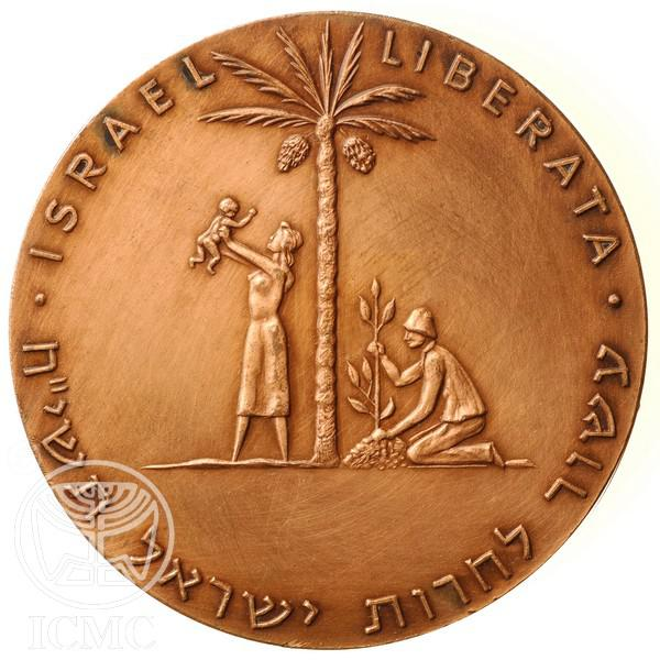 Coin State Medal - Liberation Israel obverse