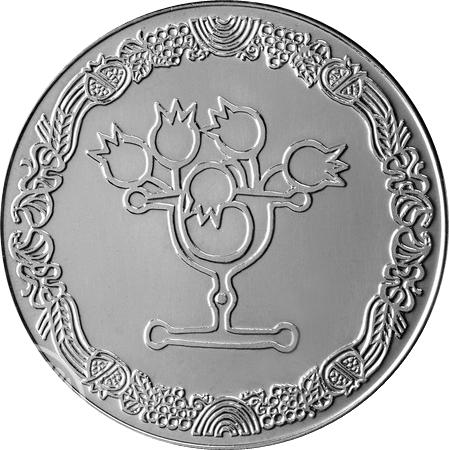 Coin State Medal - Redemption of the First-Born Son Israel obverse